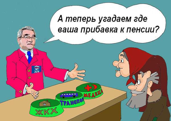 Картинки по запросу пенсии в россии картинки