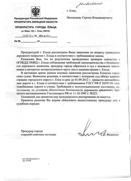 образцы заявлений в администрацию города img-1