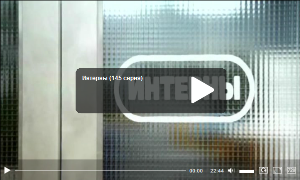 интерны 145 серия смотреть: