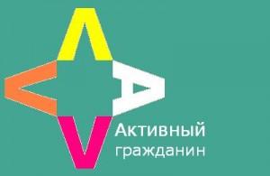 """В Гольянове наградят самых """"активных граждан"""""""