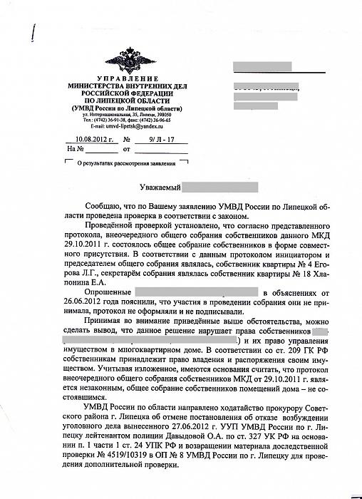 образцы жалоб на постановление об отказе в возбуждении уголовного дела - фото 4