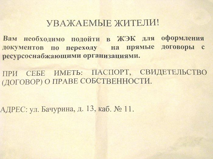 образец объявление на собрание жильцов - фото 11