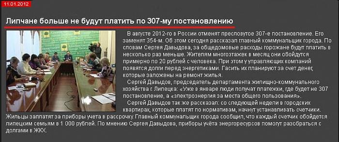 Липецкинфору:в липецке незаконно повышали тарифы на ремонт и содержание жилья